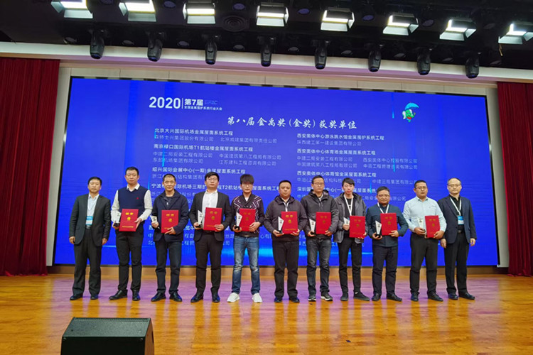 CONING take part in China Steel Structure Association in 2020